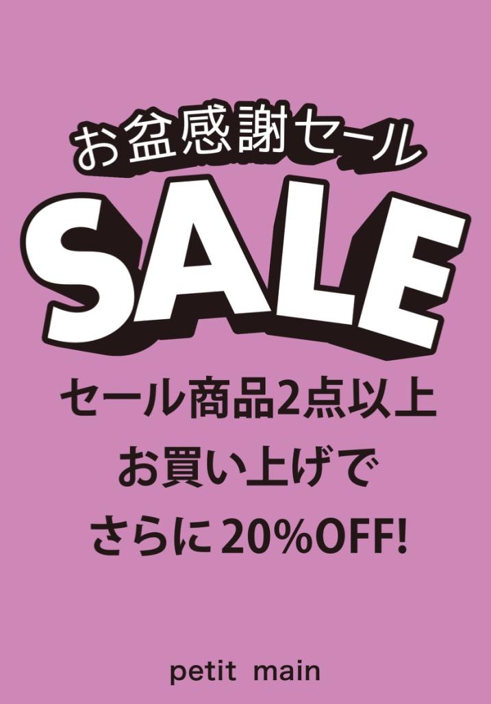 ☆お盆感謝SALE☆
