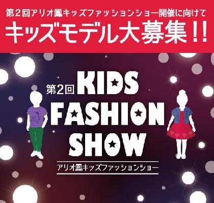 ♪秋のキッズファッションショーのお知らせ♪