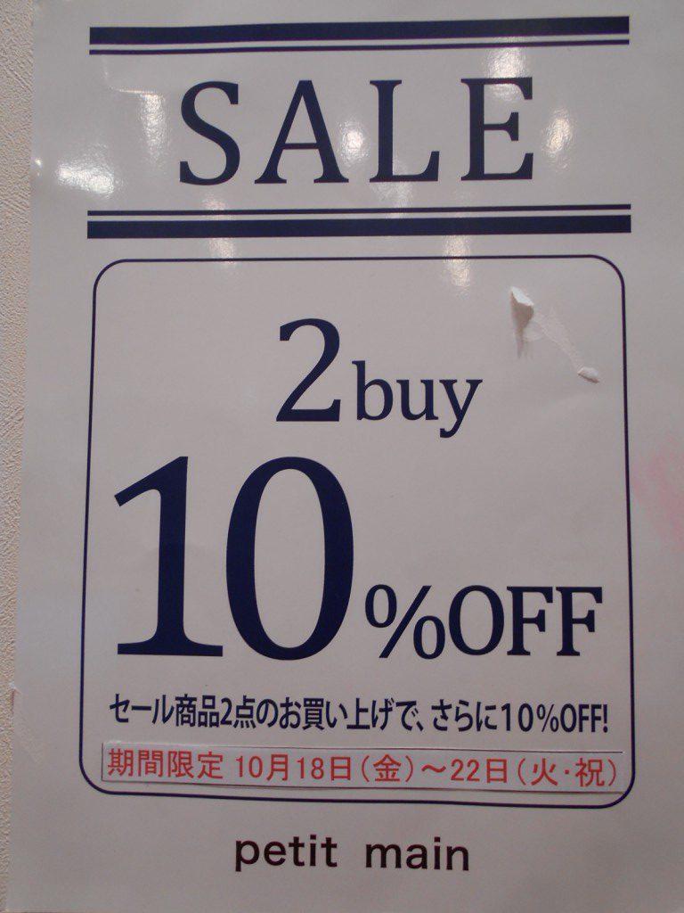 ☆期間限定セール☆