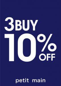 ✨定価商品3BUY10%OFF✨
