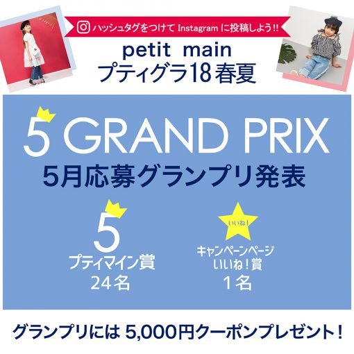 【プティグラ18春夏】5月応募グランプリ発表