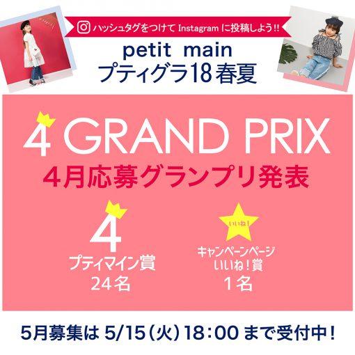 【プティグラ18春夏】4月応募グランプリ発表