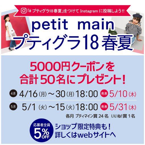 インスタグラム投稿キャンペーン「プティグラ18春夏」開催!