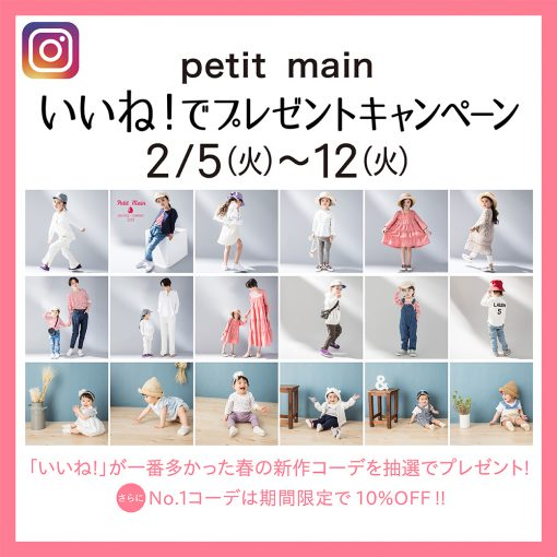【プティマイン Instagram  いいね!でプレゼントキャンペーン】