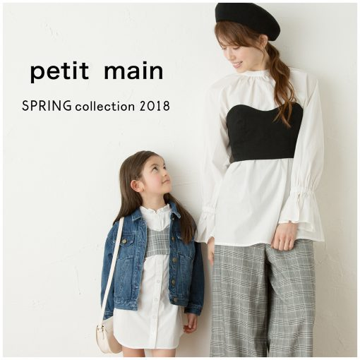 2018 Spring Collection 公開!