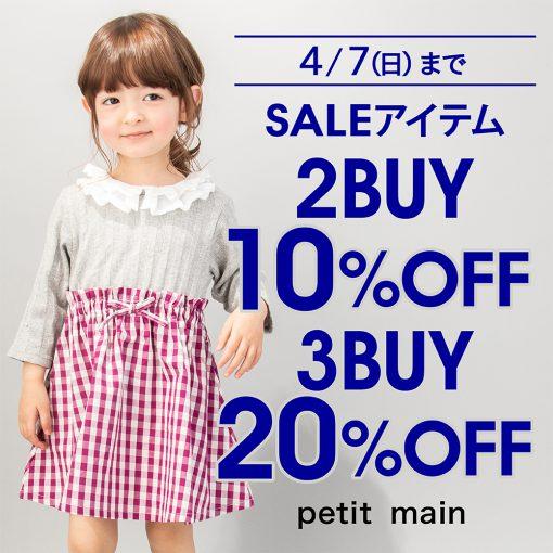 新生活準備に!スペシャルセール開催!!