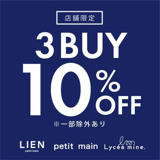 〈ショップ限定〉新作3点以上お買い上げで10%OFF!!