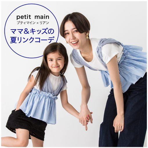 ママ&キッズの夏リンクコーデ