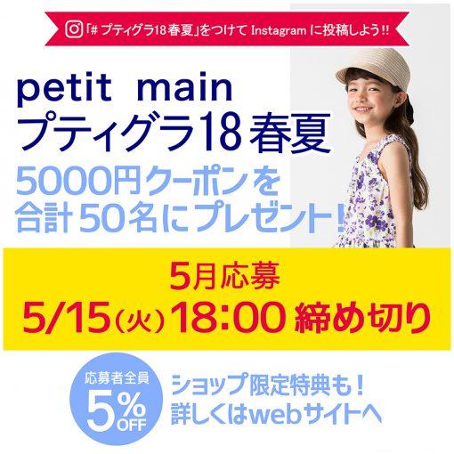 #プティグラ18春夏【5月応募締め切り】15日(火)18:00!!