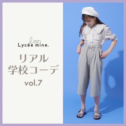 〈140㎝・150㎝〉リアル学校コーデ vol.7