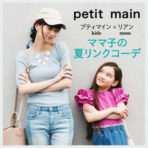 petit main×LIEN ママ子の夏リンクコーデ特集!!