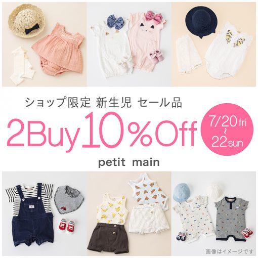 【3日間限定】新生児セール品2BUY10%OFF!!
