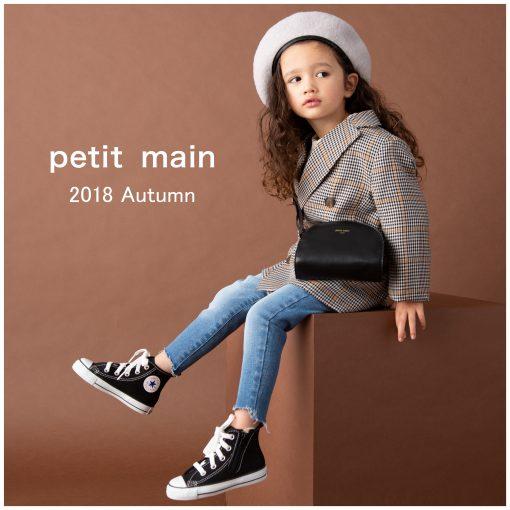 petit main 2018 Autumn Style 公開!