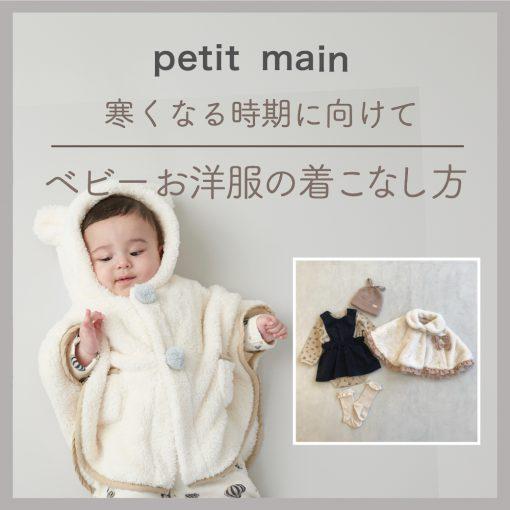 プティマインの新生児・ベビーウェア