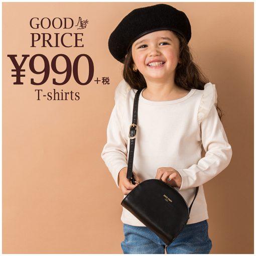 GOOD PRICE! ¥990(+税)Tシャツ発売中!!