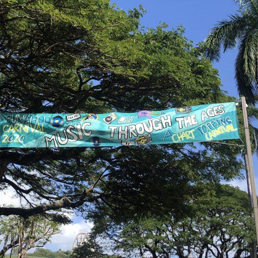 ハワイのあの有名な学校へ
