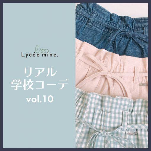 〈140㎝・150㎝〉リアル学校コーデ vol.10