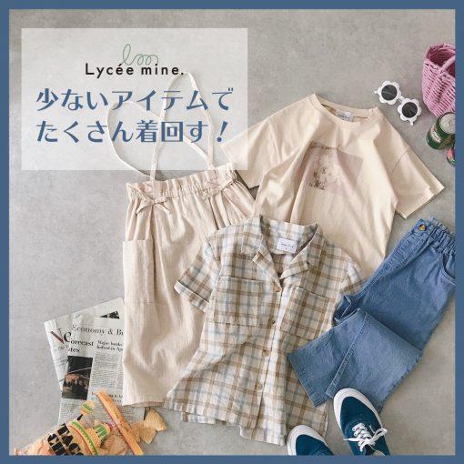 〈140㎝・150㎝〉少ない服でたくさん着回す!