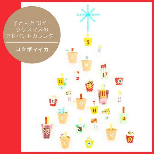 子どもとDIY!クリスマスのアドベントカレンダー