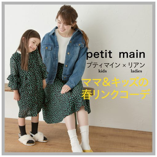 petit main×LIEN ママ&キッズの春リンクコーデ特集!!
