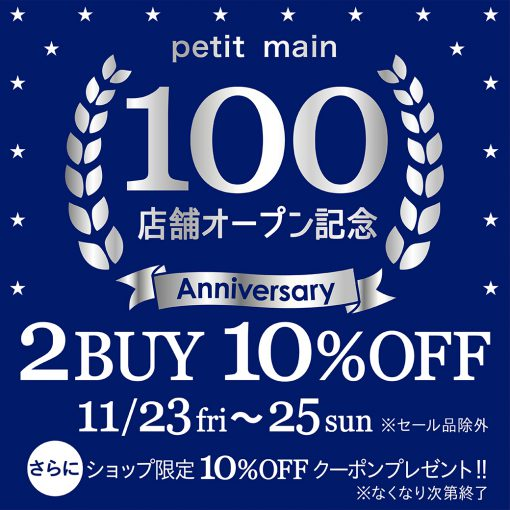 プティマイン 100店舗オープン記念SALE!!
