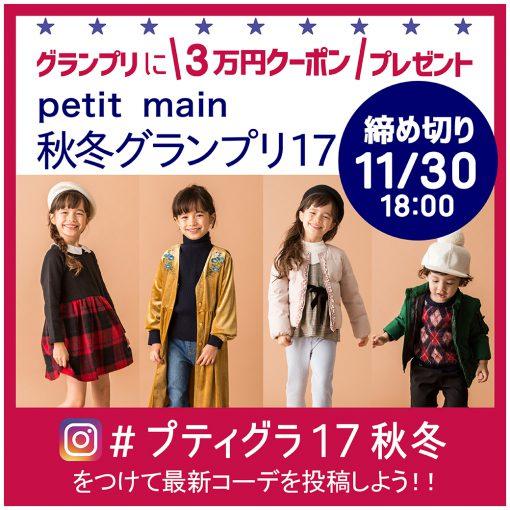 【終了間近!】petit main秋冬グランプリ17
