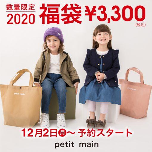 【プティマインの2020福袋】全国のショップ限定で予約スタート!