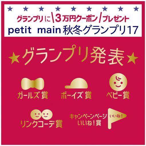【petit main秋冬グランプリ17】グランプリ発表