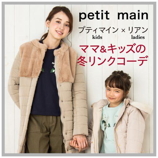 petit main×LIEN ママ&キッズの冬リンクコーデ特集!!