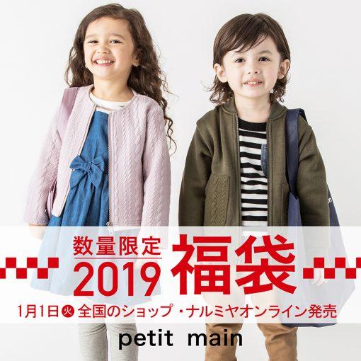 【プティマインの2019福袋】1月1日(火・祝)全国のショップ・ナルミヤオンラインで発売!!