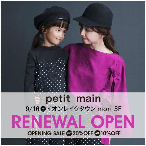 petit main イオンレイクタウンmori店 RENEWAL OPEN