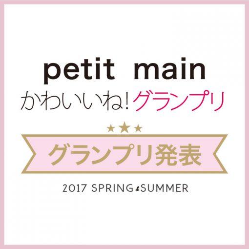 ☆かわいいね!グランプリ 2017S/Sグランプリ発表☆