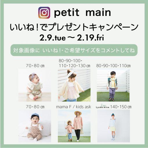 プティマイン・リセマイン  Instagram いいね!でプレゼントキャンペーン