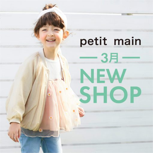 petit main 3月のNEW SHOP