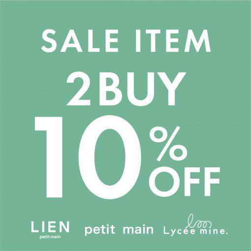 〈ショップ限定〉セール品2点以上お買い上げで10%OFF!!