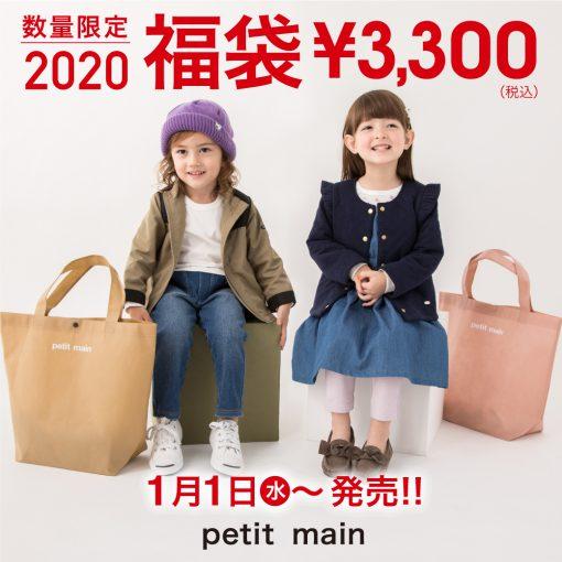 【プティマインの2020福袋】全国のショップ・ナルミヤオンラインで発売