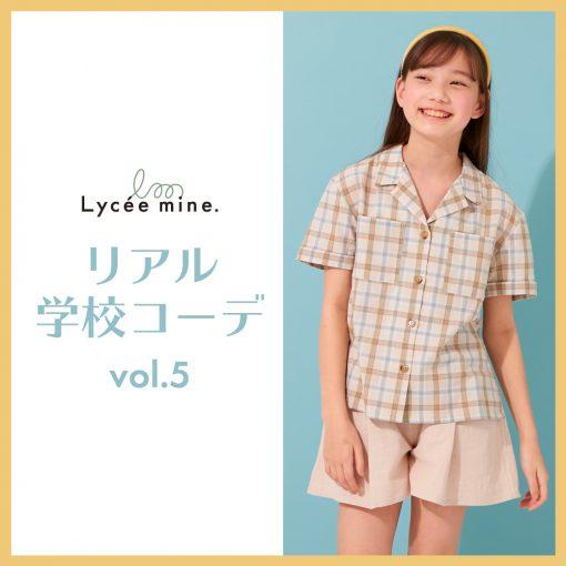 〈140㎝・150㎝〉リアル学校コーデ vol.5