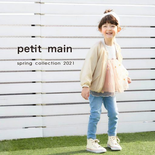 petit main spring collection 2021公開 !!