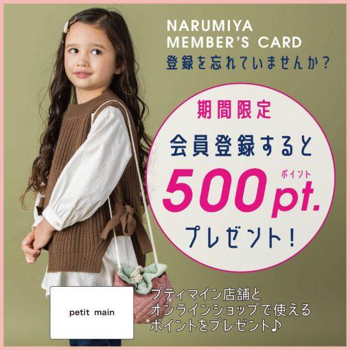 【期間限定】プティマインメンバーズカード会員登録で500ポイントプレゼント!