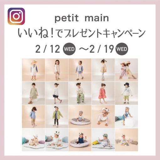 プティマイン Instagram いいね!でプレゼントキャンペーン