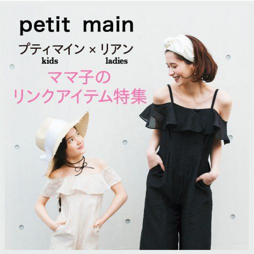 petit main×LIEN ママ子のリンクアイテム特集!!