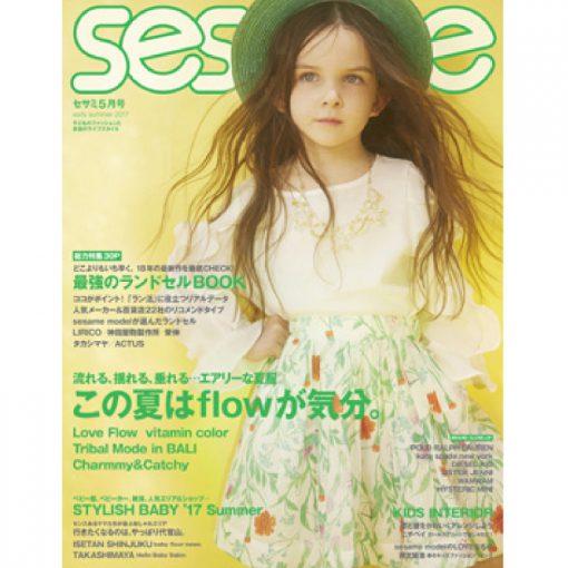 〈雑誌掲載〉sesame5月号