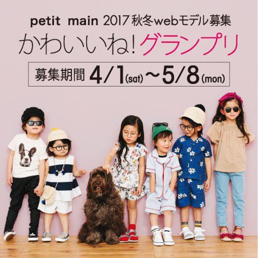 petit main かわいいね!グランプリ 2017秋冬webモデル募集スタート☆〈5/8(月)まで〉