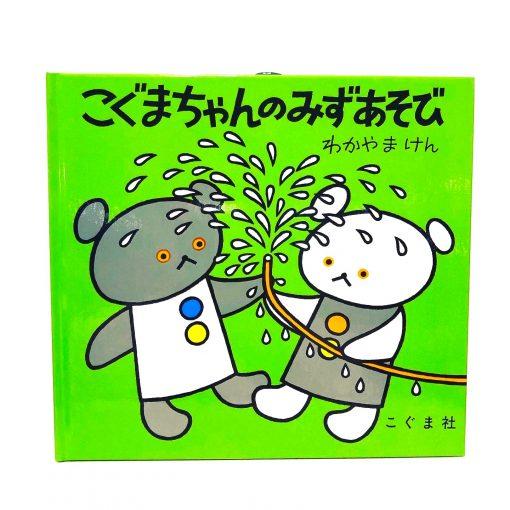 8月のおすすめ絵本