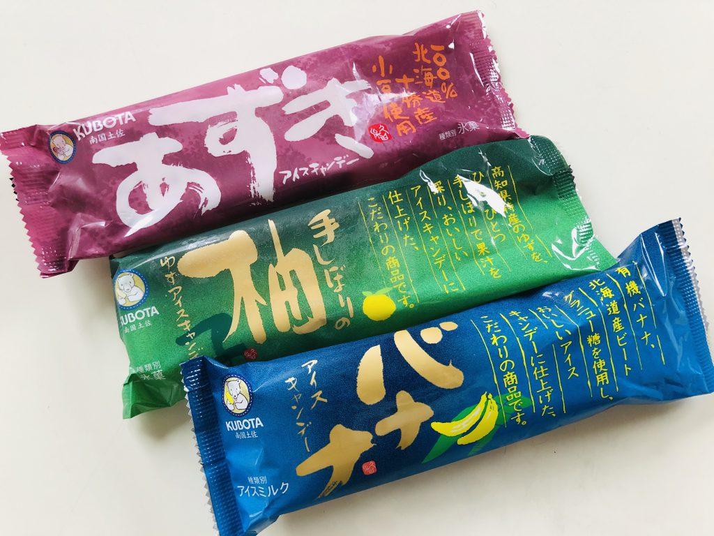 久保田食品 アイス 無添加