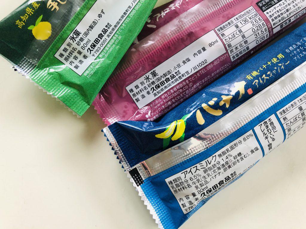 久保田食品 アイス 無添加 バナナ ゆず あずき