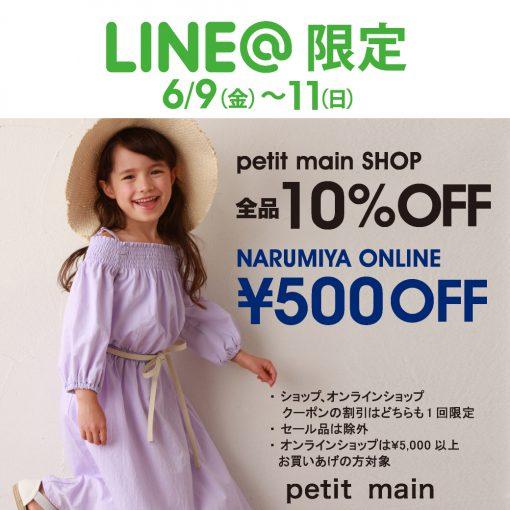 LINE@OPEN記念キャンペーン
