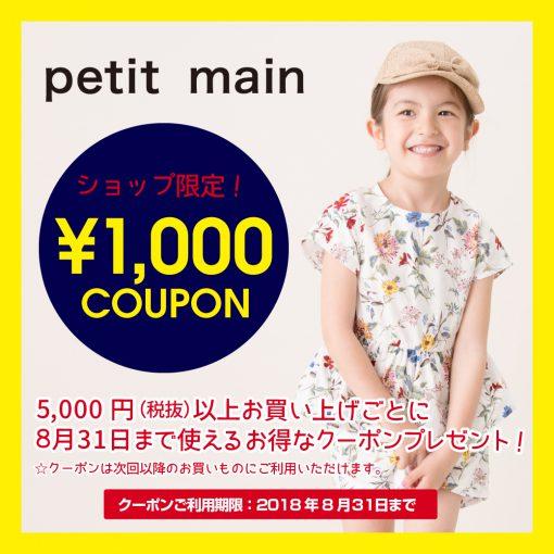 【ショップ限定】お得なクーポンプレゼントキャンペーン開催☆