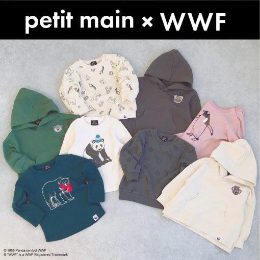 WWF(世界自然保護基金)ジャパンとプティマインのコラボアイテムが登場!