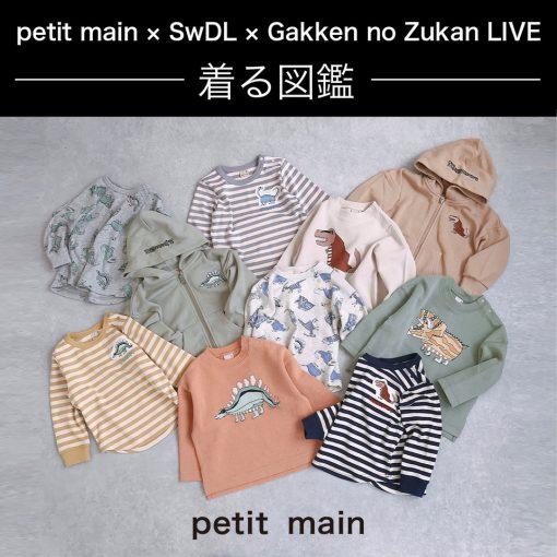 恐竜がとび出す!petit main×SwDL×Gakken no Zukan LIVE コラボTシャツ発売!!